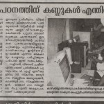 Press report on the programme