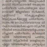 Malayala Manorama report on the programme